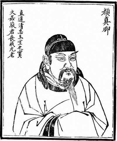《中正之笔》 颜真卿书法背后的宋代文人政治