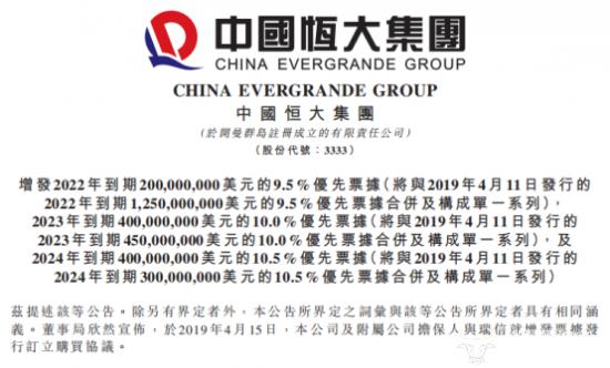 中国恒大一口气增发10亿美元票据 主要用途用于这三点!