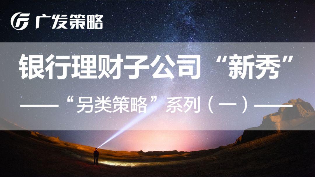"""【【广发策略】银行理财子公司""""新秀""""—""""另类策略""""系列(一)】 广发"""