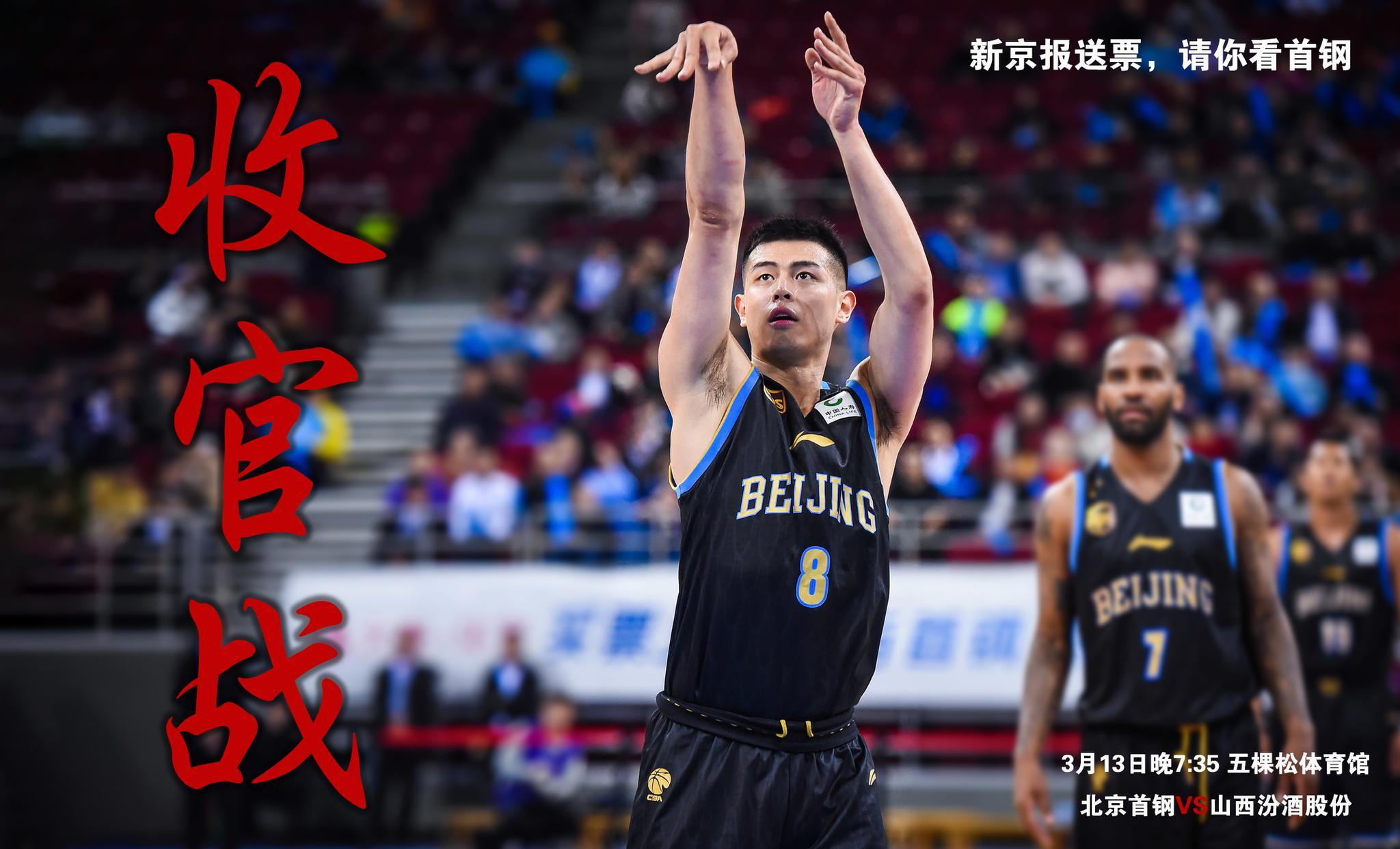 北京首钢VS山西男篮送票活动获奖名单