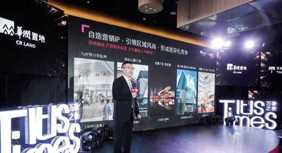 华润置地商业华东战略首发 长三角已布局11个城市