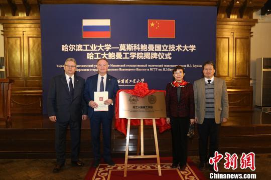 哈工大鲍曼工学院揭牌 中俄高校合作迈入新阶段