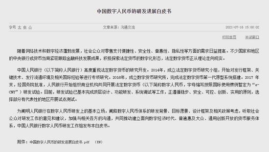 央行:无内地银行账户短期来华境外居民可开立数字人民币钱包
