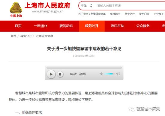 上海加快智慧城市建设意见出台 包含支持区块链溯源_LibraChina_LibraChina