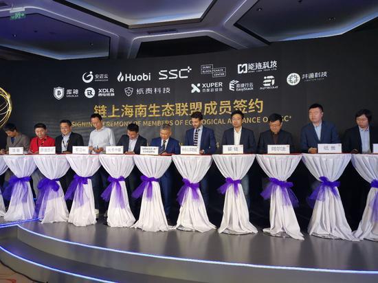 链上海南生态联盟成立 火币中国等首批成员签约|海南_LibraChina财经_LibraChina网
