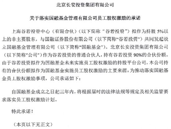 国融基金深陷泥潭:规模缩水8成 罕见由首席信息官任总经理