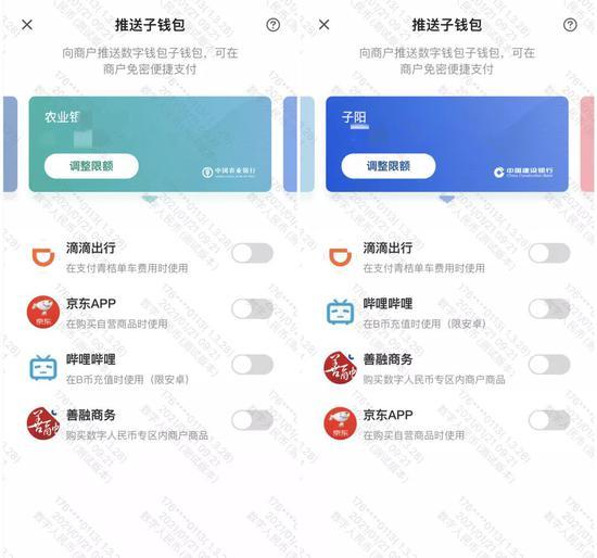 数字人民币App迎更新 中行子钱包支持北京地铁亿通行推送_炒外汇开户流程
