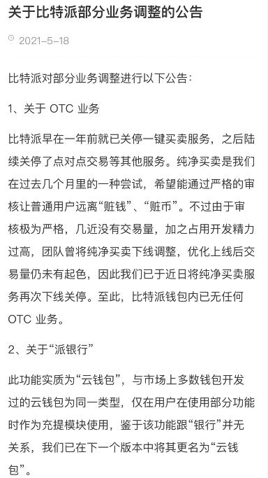 比特派宣布关闭OTC、币币兑换等多项业务 比特币跳水超1000美元 美元_新浪财经_新浪网