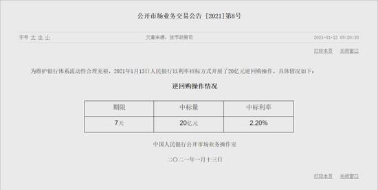 """央行仅投放20亿""""零花钱"""" 春节前到底降不降准?_外汇基础知识"""