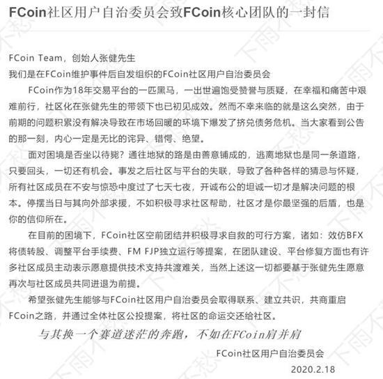 FCoin新进展:社区委员会已与张健沟通 或将重启FCoin|Fcoin_LibraChina_LibraChina