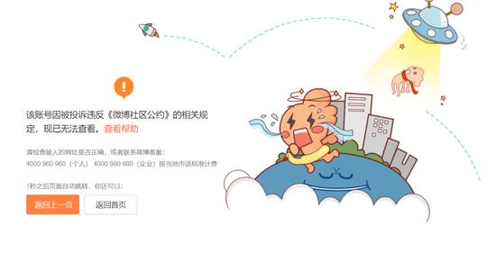 """孙宇晨个人微博账号""""孙哥区块链""""再次被封_LBRCHINA_LBRCHINA网"""