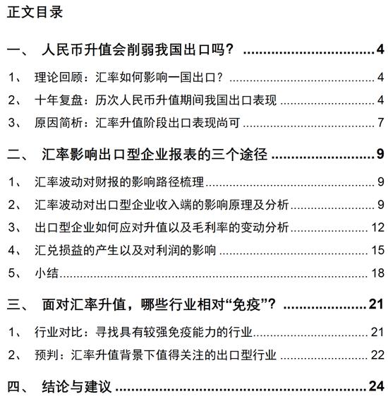 招商策略:人民币升值会对出口型企业带来很大冲击吗?_炒外汇入门
