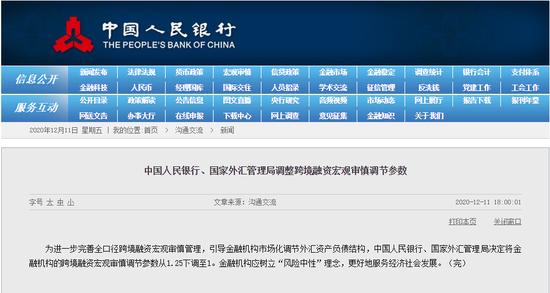 金融机构外债额度下调 人行、外汇局:说了多少遍要汇率