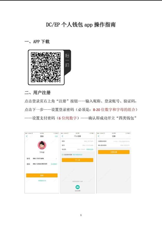 重磅!央行数字货币DCEP在农行内测(附测试链接)_LibraChina_LibraChina