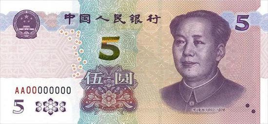 2020年版第五套人民币5元纸币来了 明日发行!,外汇技术分析