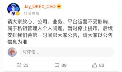 """数字货币平台OKEx暂停提币 CEO辟谣""""永久暂停服务"""":假消息,上海美原油外盘开户"""