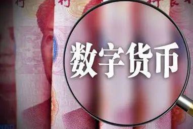 王永利:中国与SWIFT联手成立数字货币网关信息服务公司意义重大,Finotec