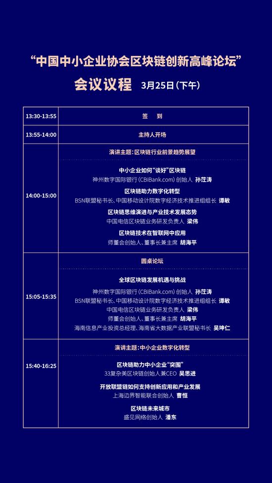 """第一届""""中国中小企业协会区块链创新高峰论坛""""本周举行_xdxex财经_xdxex网"""