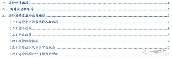 华创宏观·张瑜:欧美新一轮财政刺激计划正在路上-外汇指标口诀