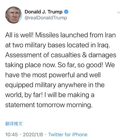 特朗普推特:都挺好!伊朗向我们在伊拉克的基地发射了数枚导弹,目前伤亡和损失评估正在进行中。到目前为止,还好!不论在世界任何地方,我们都有战力最强、装备最先进的军队!明早,我将发表一份声明!