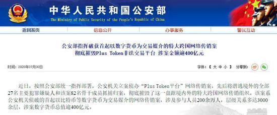 涉案超400亿元!公安部破获首起数字货币跨国传销大案|中国理县