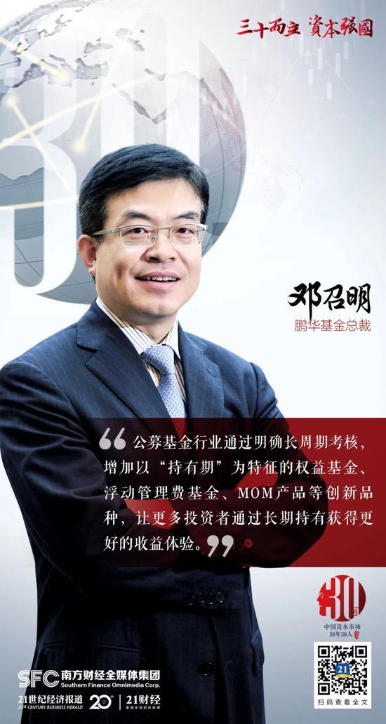 鹏华基金总裁邓召明:提升资管行业核心竞争力 为客户创造长期价值