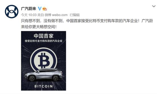 一场乌龙!新能源汽车公司广汽蔚来宣布接受比特币充当购车款,外汇技术分析