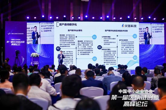 中国中小企业区块链专委会成立 火链科技担任会长单位_新浪财经_新浪网