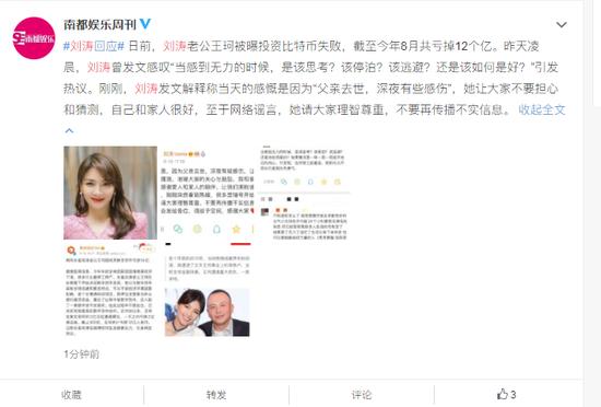 刘涛回应热搜:因父亲去世感伤 请大家不要传播不实信息_新浪财经_新浪网
