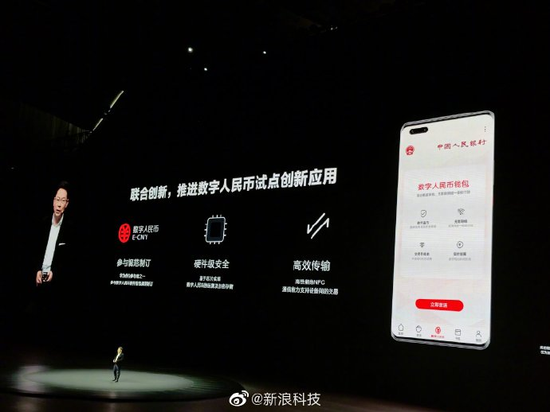 华为Mate40系列手机钱包支持数字人民币 无网络也可交易-外汇短线交易