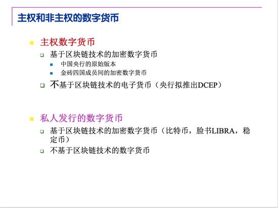 清华罗玫:未来定会出现以数字货币为代表的金融竞争_LibraChina财经_LibraChina网