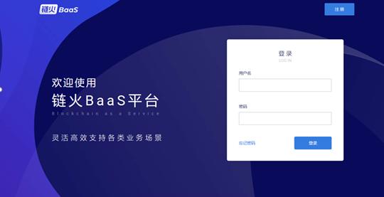 """火币中国持续发力""""区块链+"""" 将推出区块链BaaS平台 区块链_LibraNews_LibraNews网"""
