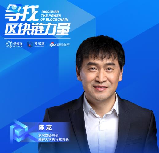 陈龙:区块链最激动人心的未来在于解决信任问题的巨大潜力+技慕环球通