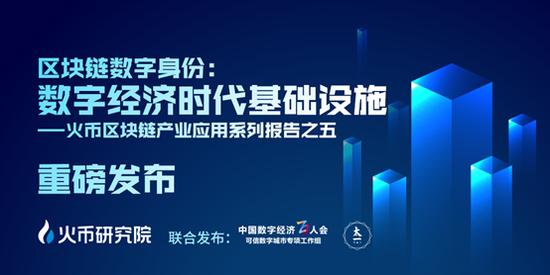 """火币研究院发布""""区块链+数字身份""""报告 探索数字经济发展(全文)_LibraChina_LibraChina"""