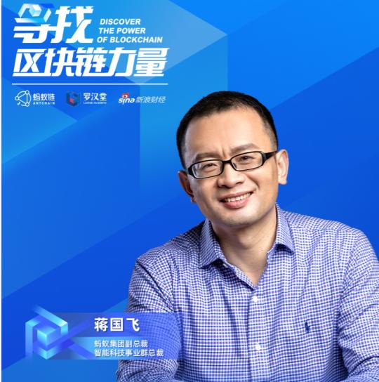 蒋国飞:区块链的核心能力是在产业的切入_外汇120网