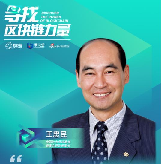 王忠民:中国对数字化区块链金融端和其他产业端需求是十分旺盛的_新浪财经_新浪网