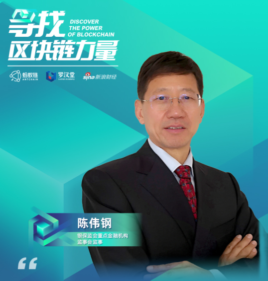 """银保监会陈伟钢:区块链是一个制造诚信的""""机器""""-外汇指数"""