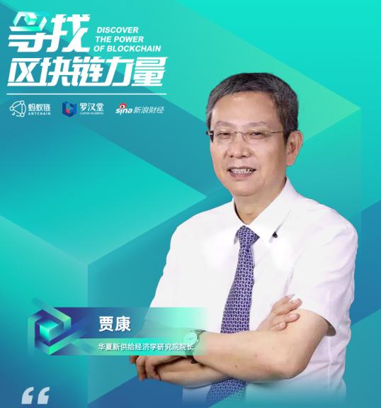 贾康:包容型的制度环境才能更好地促进区块链的创新发展_新浪财经_新浪网
