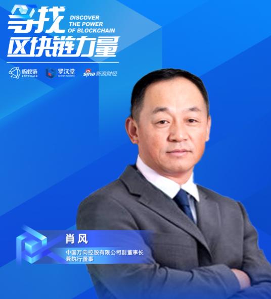 肖风:我相信未来3至5年会有基于分布式商业+炒汇平台