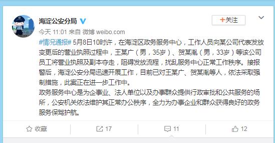 警方回应比特大陆营业执照被抢事件:依法采取强制措施_LibraChina_LibraChina