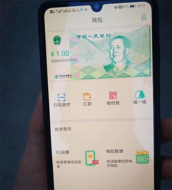 深圳等4城将用数字货币发工资:人民币重磅升级将带来什么变化,网上开户