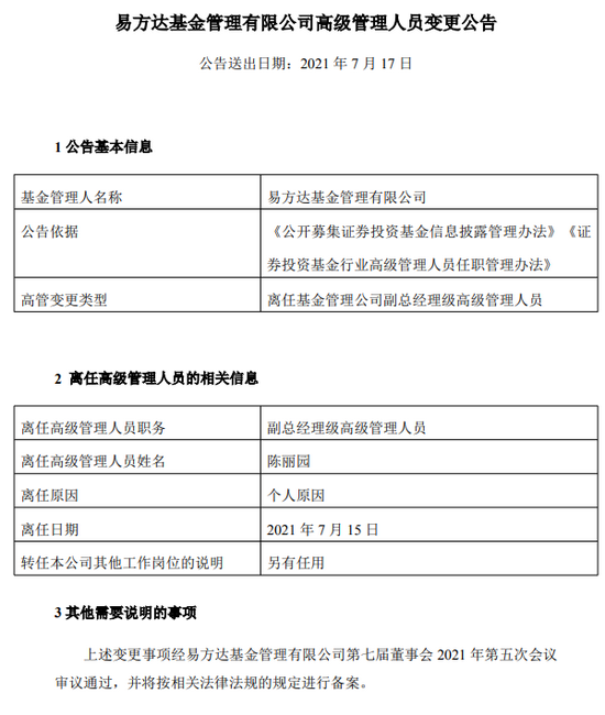 """上任仅一年陈丽园卸任易方达基金副总经理 公司称""""另有任用"""""""