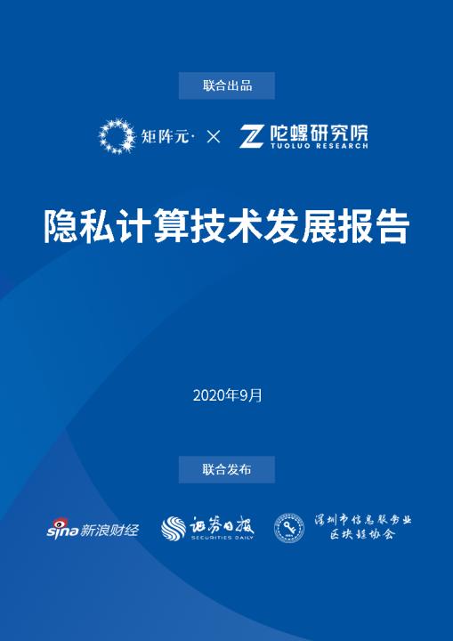 隐私计算技术发展报告发布:开启数据价值下的隐私之门-外汇交易入门知识