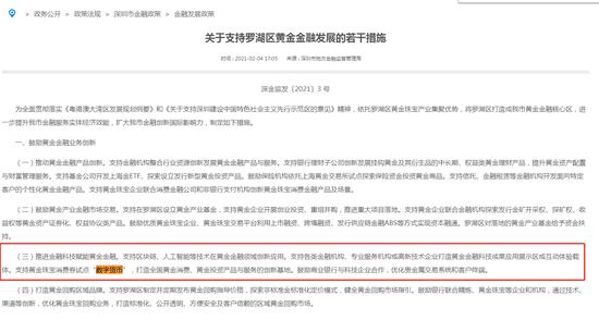 """深圳:支持黄金珠宝消费券试点""""数字货币"""",外汇通"""