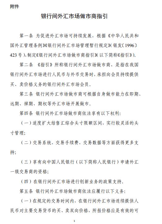 外汇管理局关于修订《银行间外汇市场做市商指引》的通知_模拟外汇