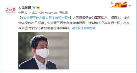安倍晋三决定辞去首相一职引市场巨震 热门继任者有这些!+今天黄金涨还是跌