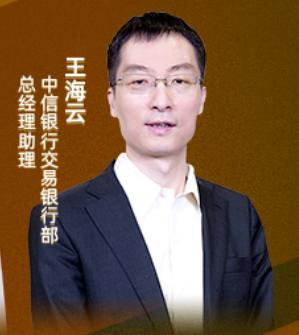 王海云:区块链是金融科技的结合 是数字化转型和数字经济_LBRCHINA_LBRCHINA网