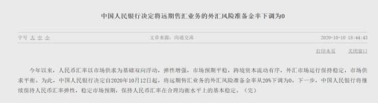 张瑜:央行下调远期售汇业务风险准备金率并非是调控汇率,与外汇交易的故事