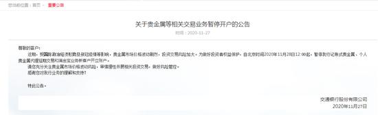 交通银行:暂停记账式贵金属业务新客户开立账户_博美外汇交易所