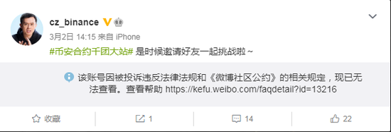 Huobi、OKEx、Binance官方微博均已无法显示(图)_新浪财经_新浪网
